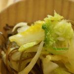 白菜のきざみ昆布漬