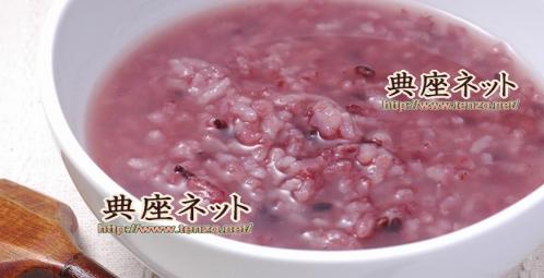 古代米のおかゆ