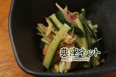 胡瓜とみょうがの辛子酢味噌あえ